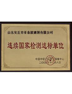 连续中国检测达标单位