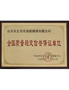 全国质量稳定信誉保证单位
