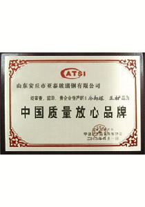 中国质量放心品牌